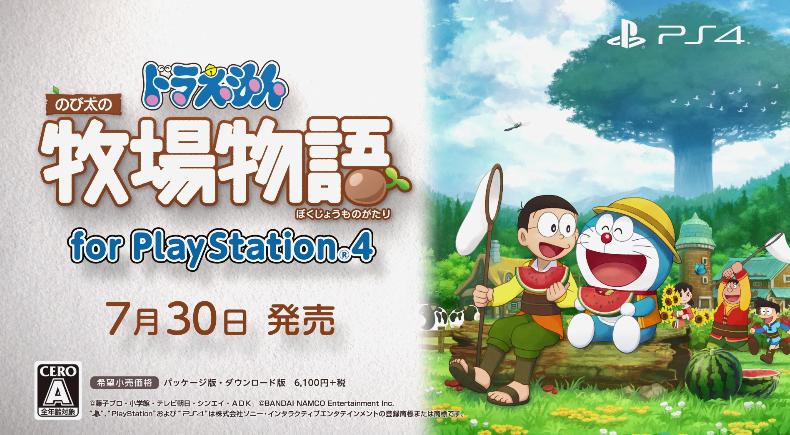 PS4《哆啦A梦:大雄的牧场物语》TVCM公开