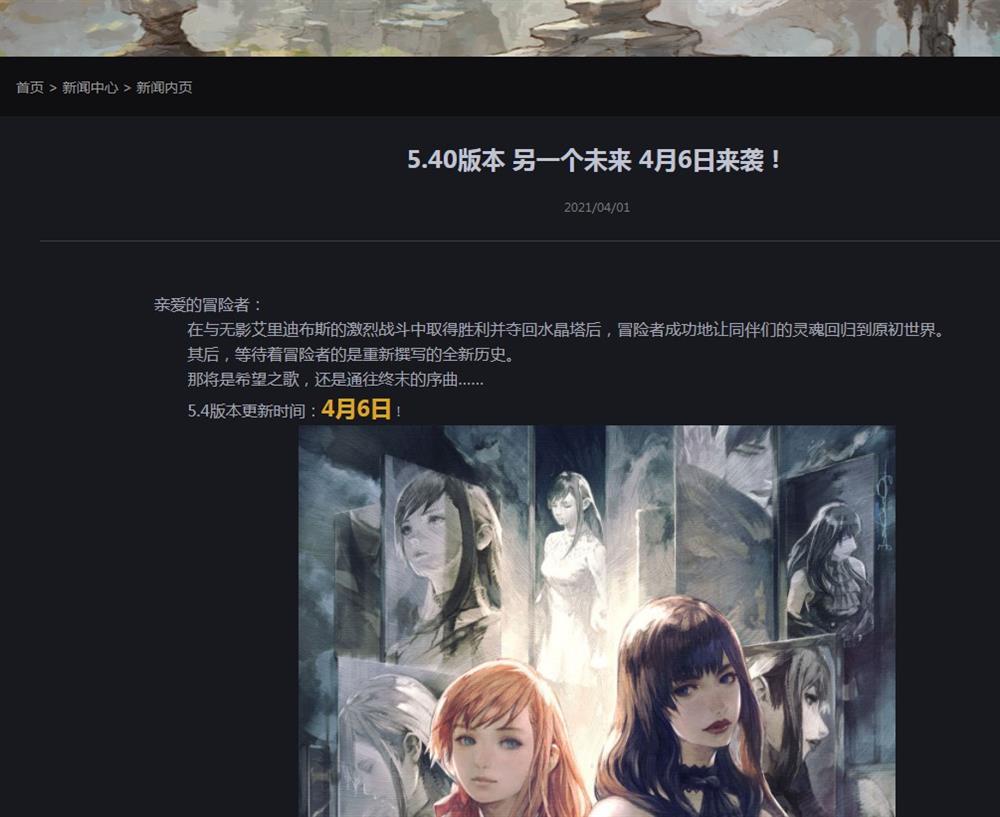 《最终幻想14》国服5.4版本4月6日上线