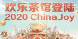 欢乐茶馆登陆2020ChinaJoy,一起来和地主哥决战到天亮