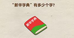 超级烧脑第5关攻略  新华字典有多少个字