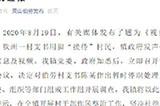 广西钦州一村支书用脚接待村民被停职