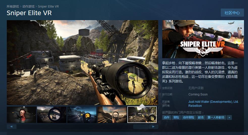 射击新游《狙击精英VR》上架Steam
