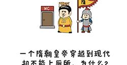 谐音梗挑战第31关攻略  一个隋朝皇帝穿越到现代却不能上厕所