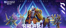 正版授权《数码宝贝:新世纪》全平台上线