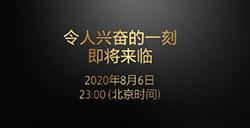 索尼宣布8月6日晚公布劲爆的消息