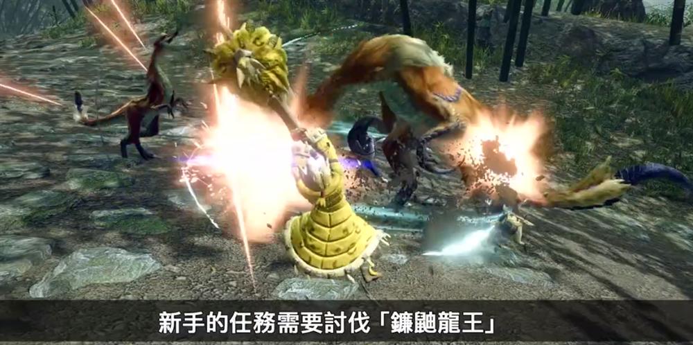 《怪物猎人:崛起》试玩版今日开放