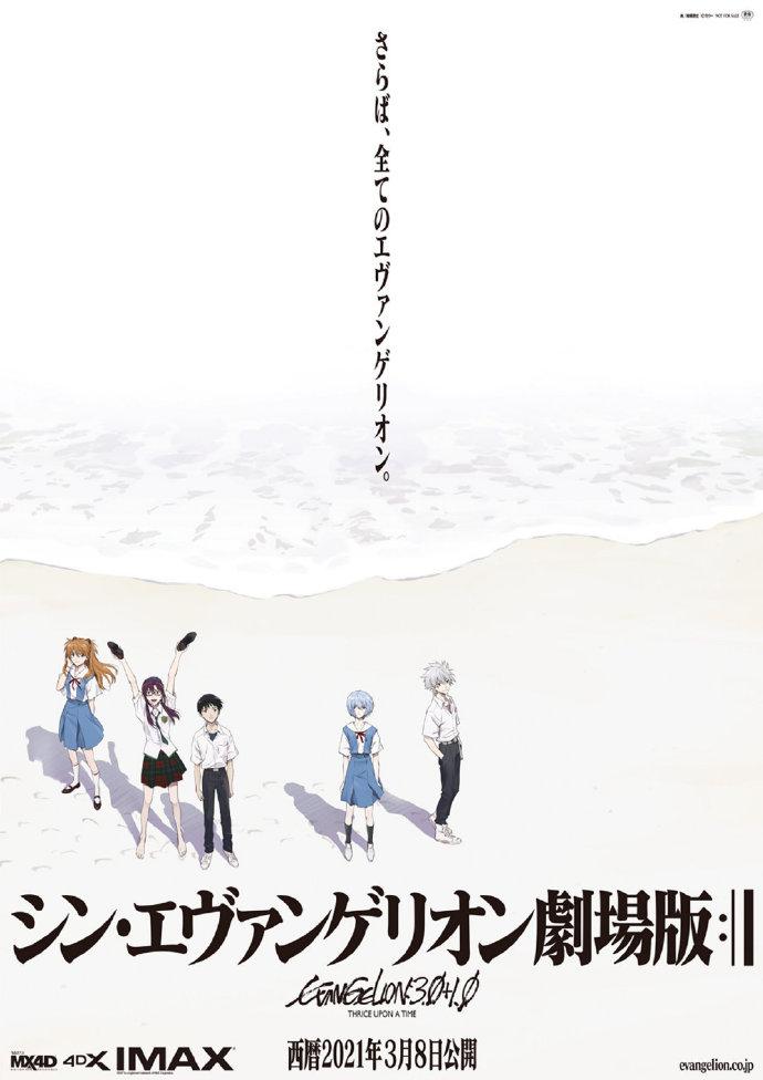 《新世纪福音战士 新剧场版:终》首周票房破33亿日元