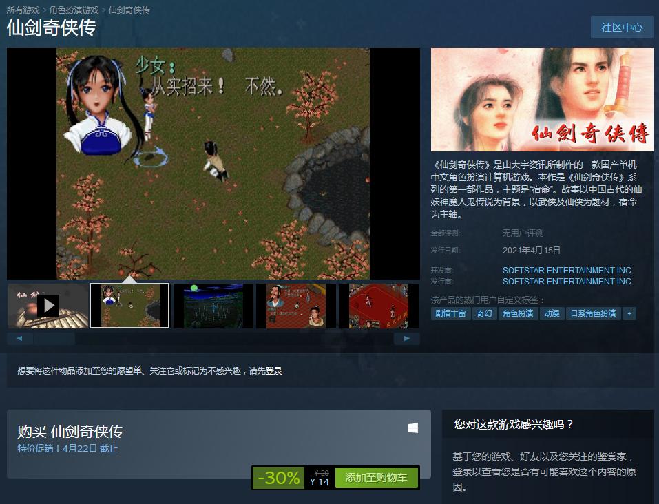 《仙剑1-3》系列作品Steam正式上线 首周特惠开启