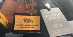 """第五届黑石奖隆重揭晓 搞趣网再获""""硬核战略合作媒体""""奖"""