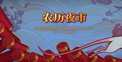 Steam春节特卖时间曝光   2月12日开始持续5天