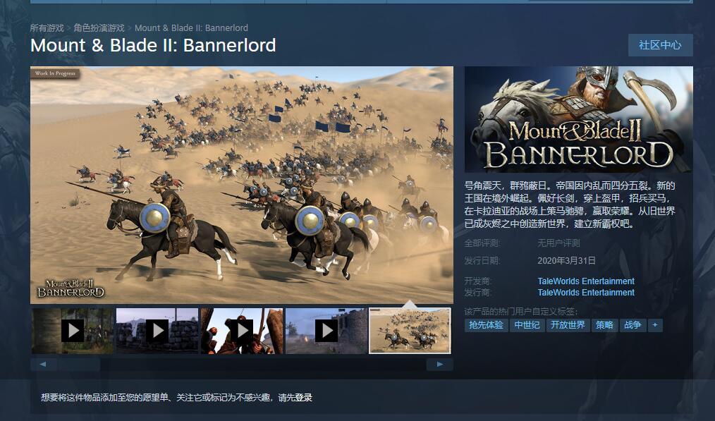 价格公布!《骑马与砍杀2》Steam国区售价248元