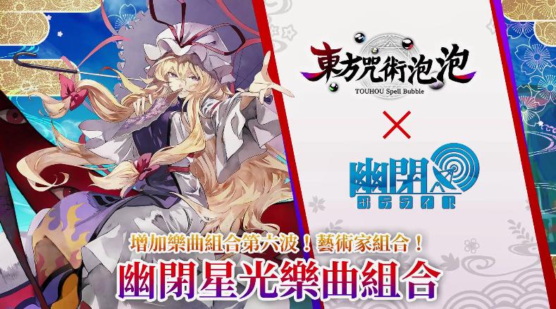 NS《东方咒术泡泡》中文新DLC发售