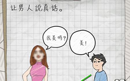 最囧游戏4第12关攻略  让男人说真话
