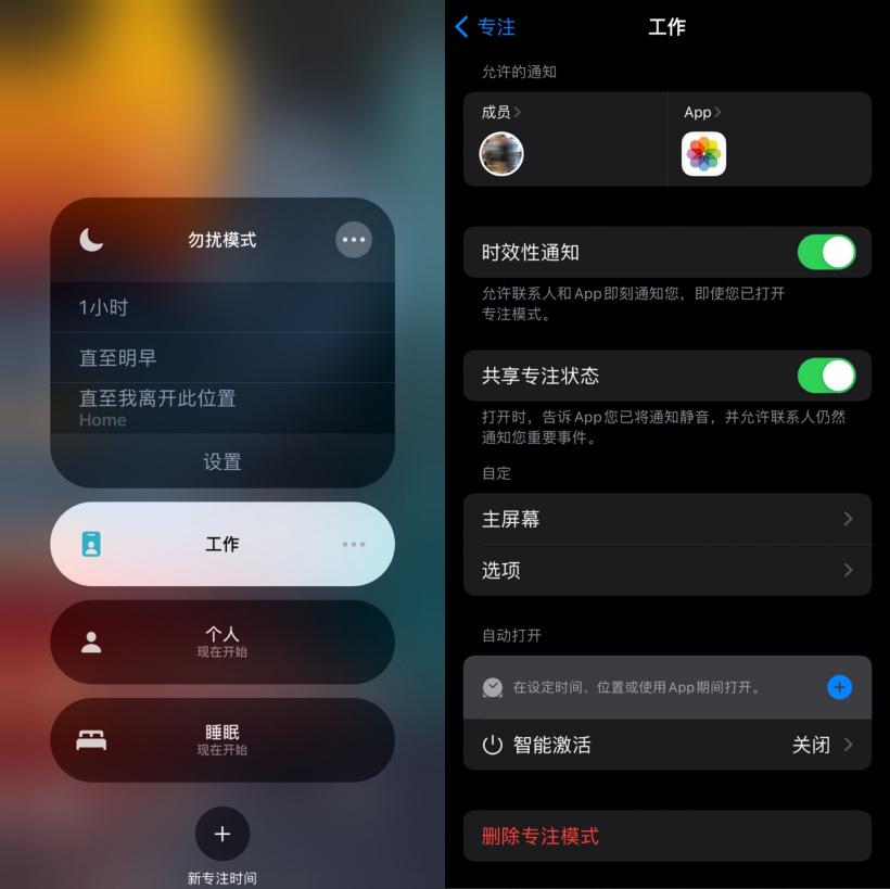 iOS 15新功能操作方法-5.jpg