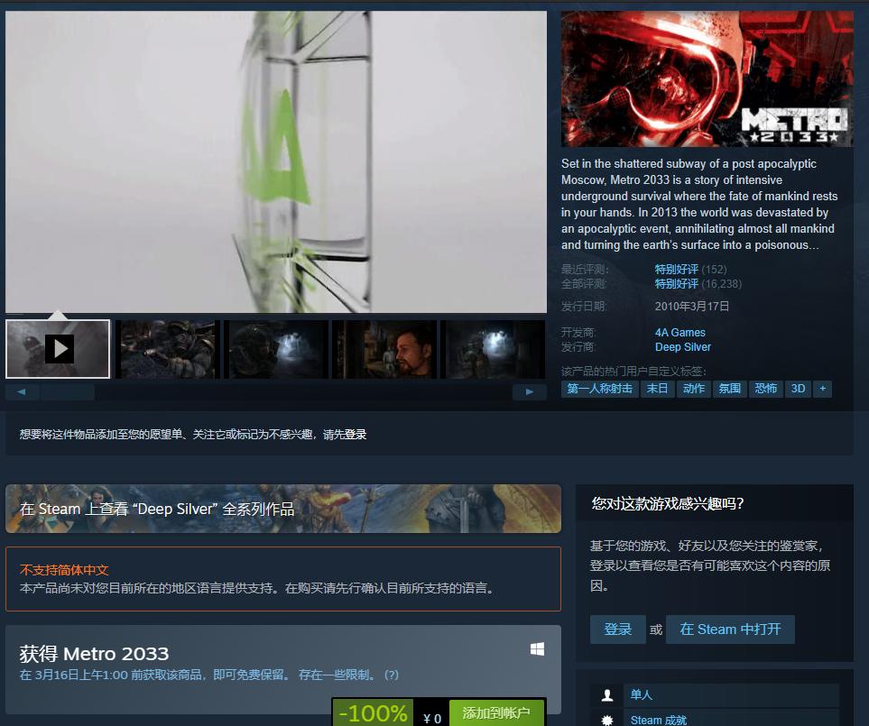 Steam喜+1:《地铁2033》免费领