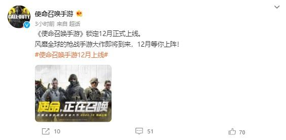 《使命召唤手游》官宣将于 12 月正式上线