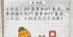 最囧游戏4第30关攻略  三天后小红还有几个水果