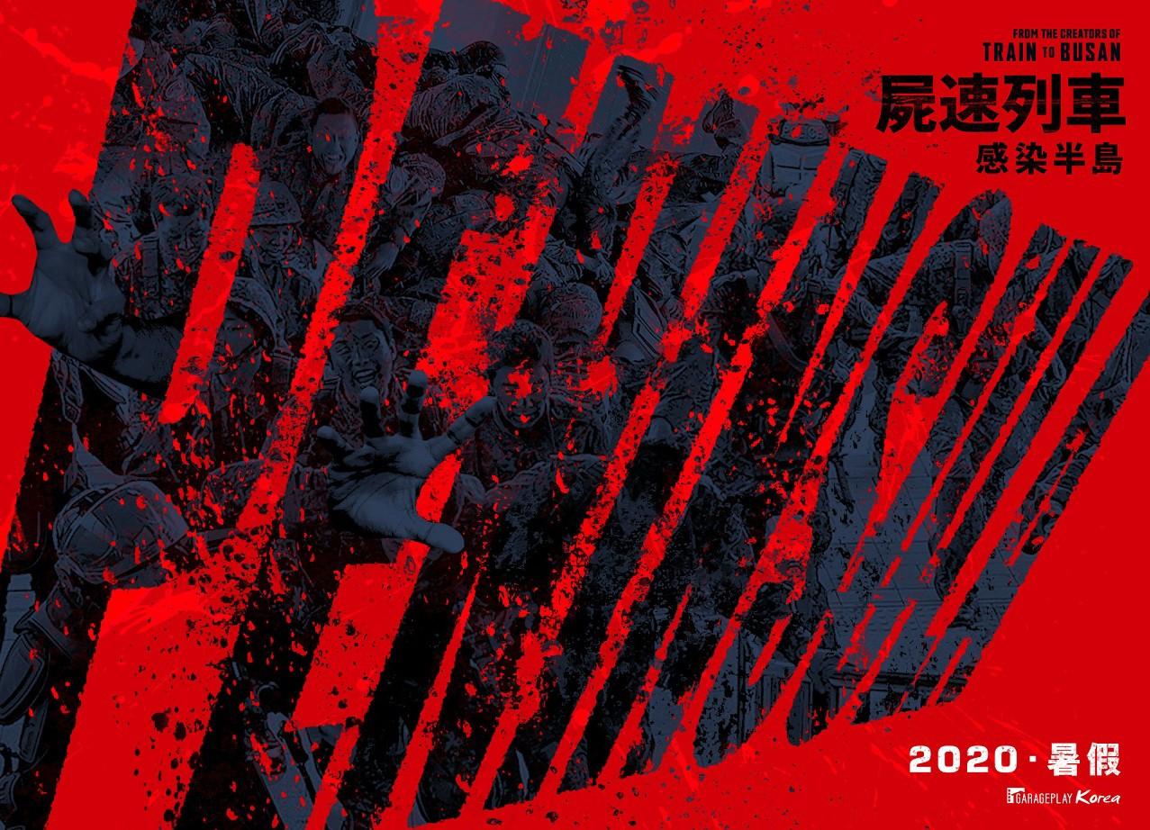 台媒曝光《釜山行2:半岛》最新视觉海报