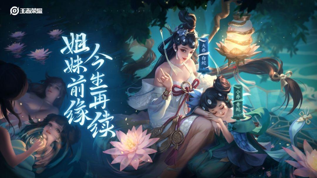 《王者荣耀》大乔史诗级皮肤白蛇3月6日上线