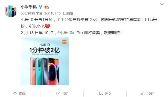 小米10今日首销战绩公布 开售1分钟全平台销售额破2亿