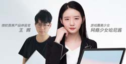 618 Surface Go 2 新品上市!微软产品专家携手网瘾少女哈尼酱直播豪礼送不停!