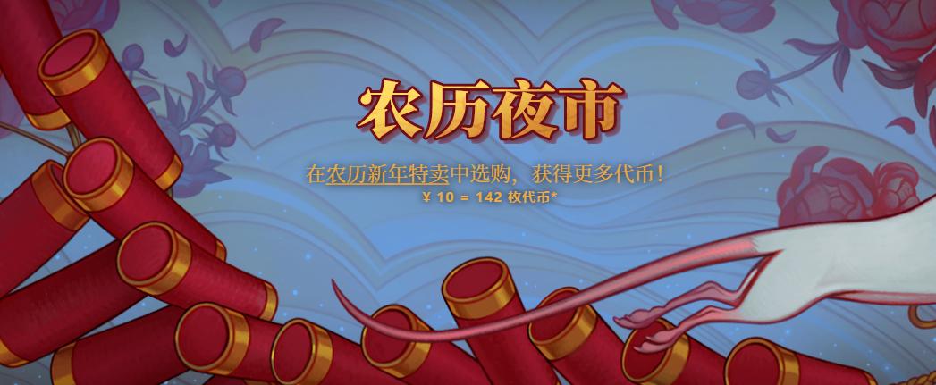 Steam农历新年特卖开启