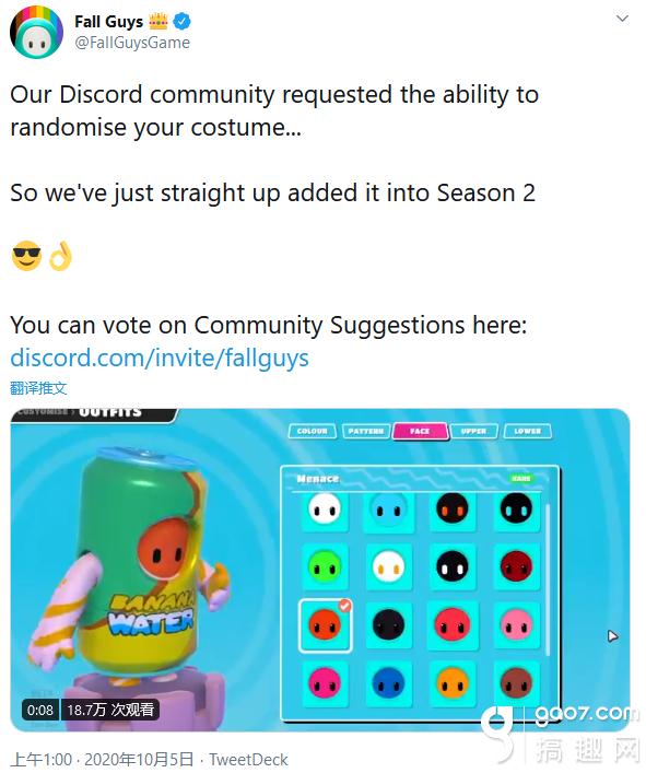 《糖豆人:终极淘汰赛》加入随机选择皮肤功能__第二赛季上线