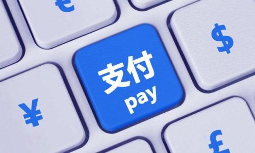 我国移动支付连续3年全球第一 用户超8亿
