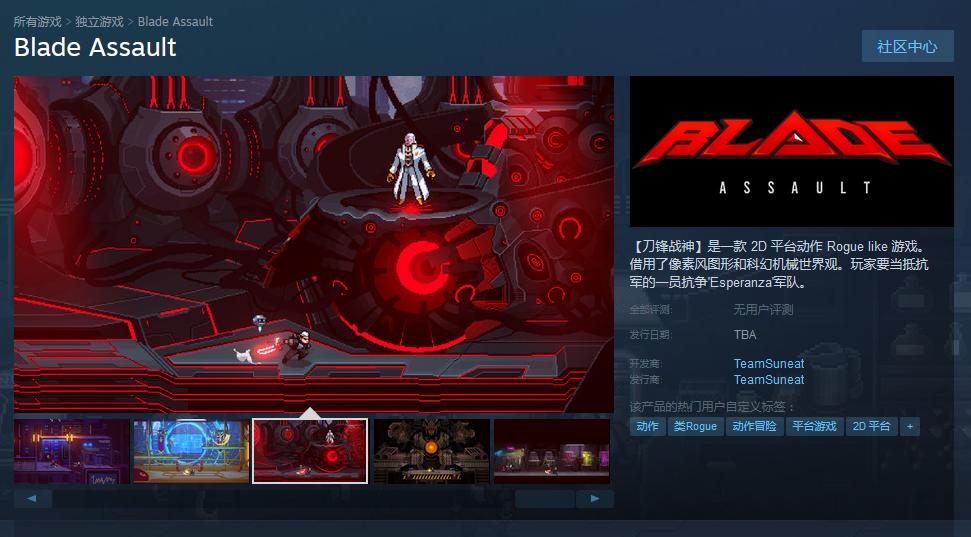 科幻像素风《刀锋战神 Blade Assault》Steam 2021年推出