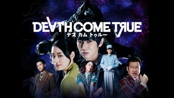 《Death Come True 死亡成真》NS版开放预下载 iOS版预约同步开始