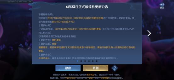 迅游手游加速器,一键解决《王者荣耀》iOS更新慢问题!