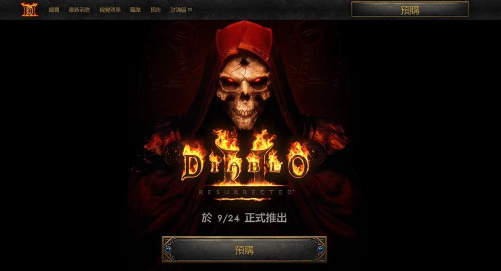 《暗黑破坏神2:重制版》主机和PC端开启预购