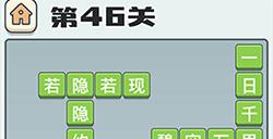成语打江山第46关答案  成语打江山答案46关