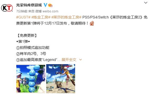《莱莎的炼金工房2》免费更新第1弹_12月17日发布